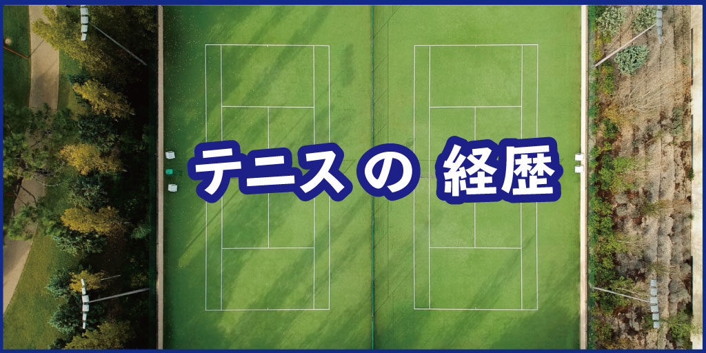 テニスの経歴