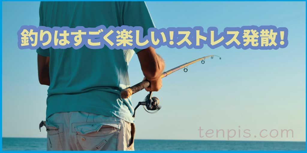 釣りは楽しいよ