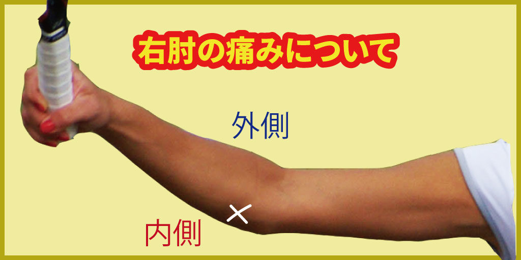 右肘の痛み