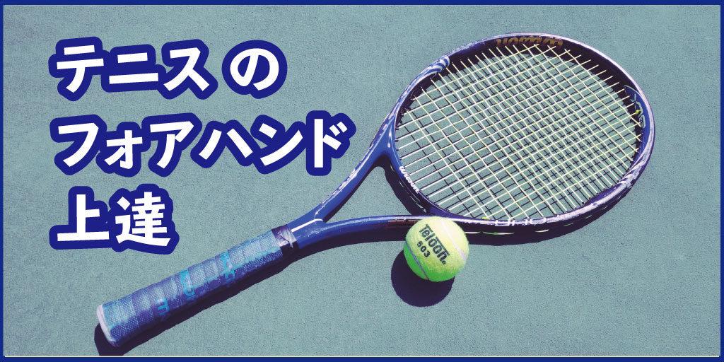 テニス フォアハンド
