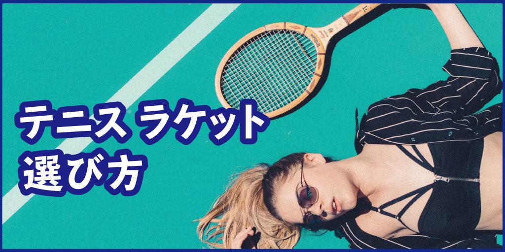 テニスのラケットイメージ