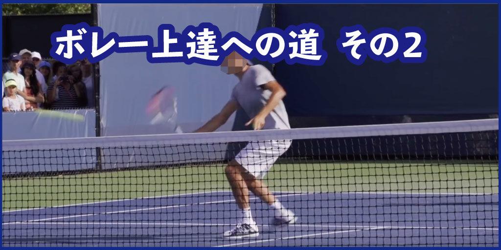 テニス  ボレー2