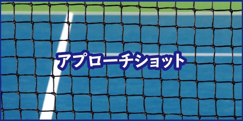 テニスアプローチショット