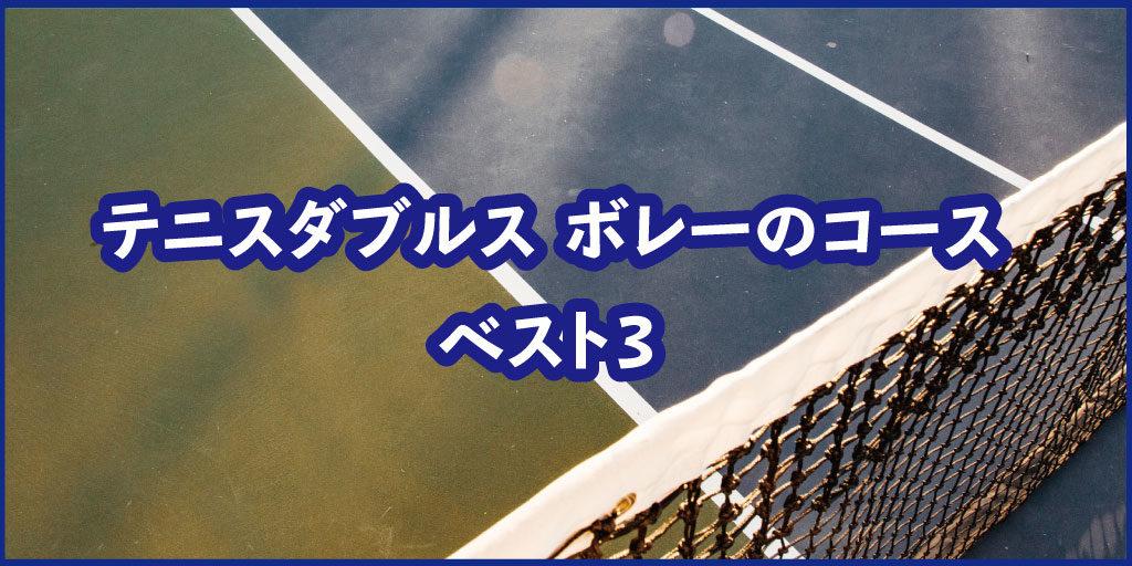 テニスダブルスのボレーのコースベスト3