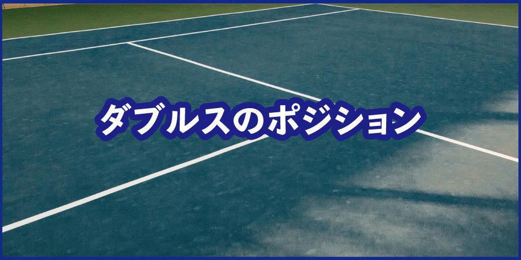 テニスダブルス