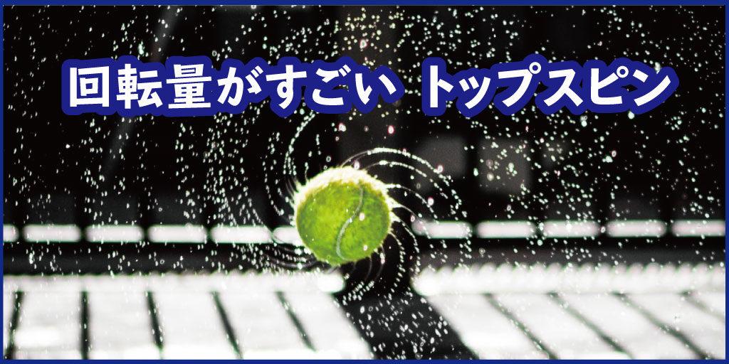 テニストップスピン