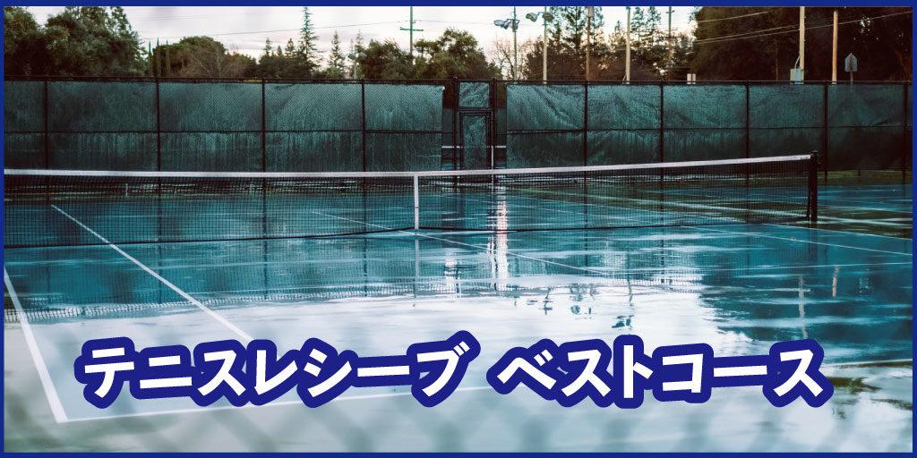 テニスダブルスレシーブコース