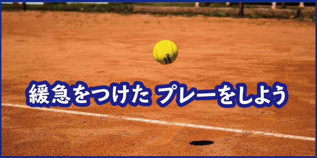 テニス緩急
