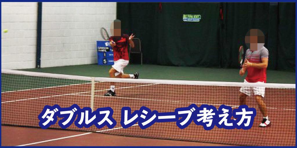 テニスダブルス考え方
