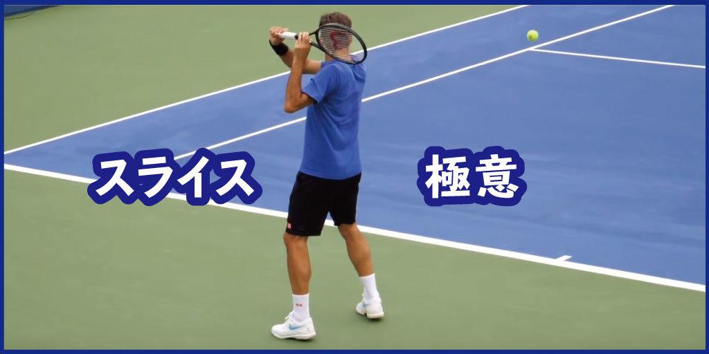 テニス スライス イメージ