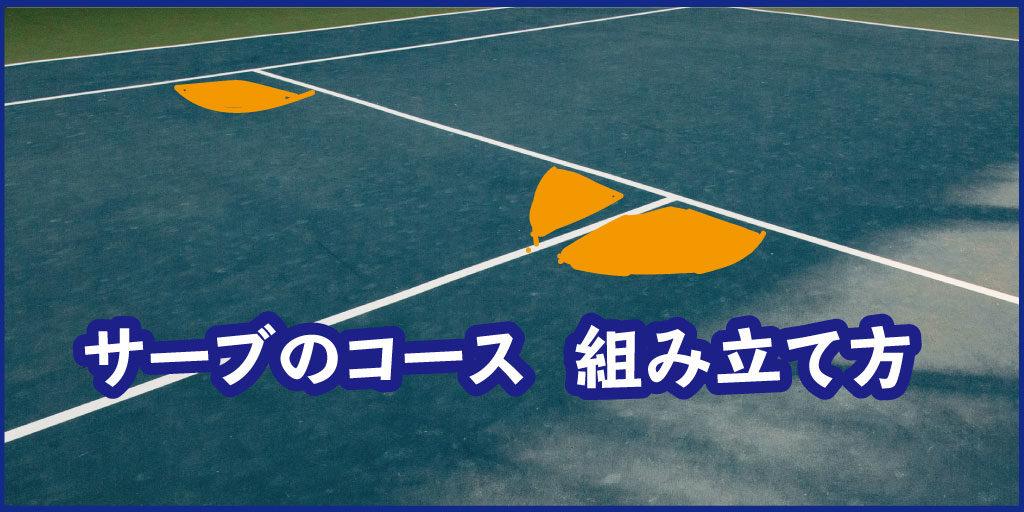 テニスサーブコース