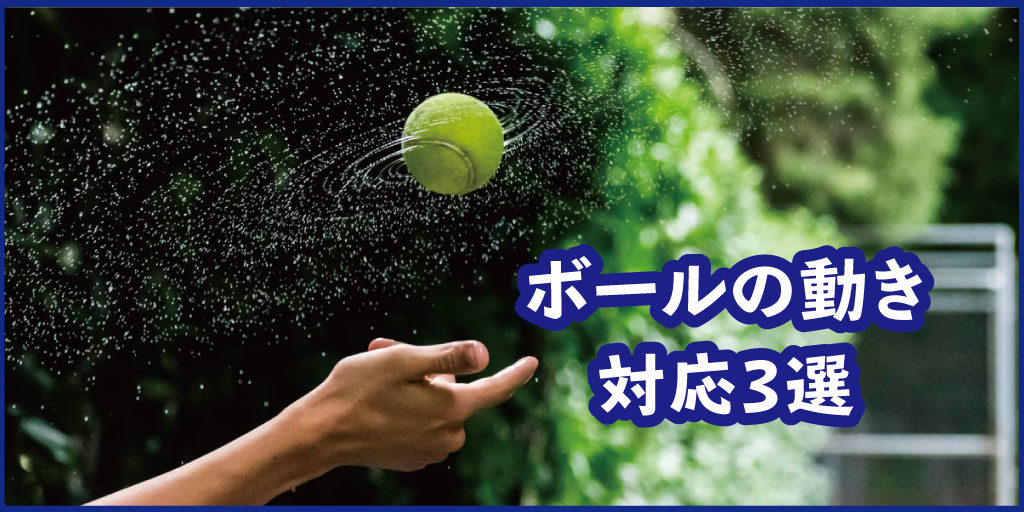 テニスボールの動き