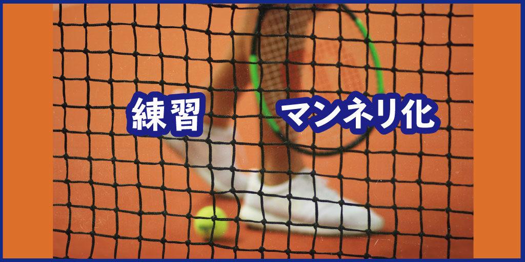 テニス練習のスランプ