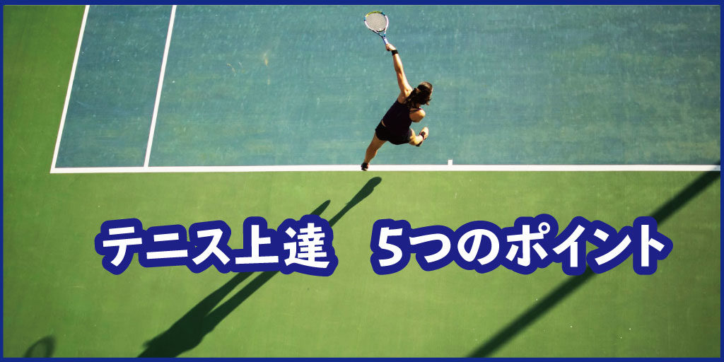 テニス上達5つのポイント