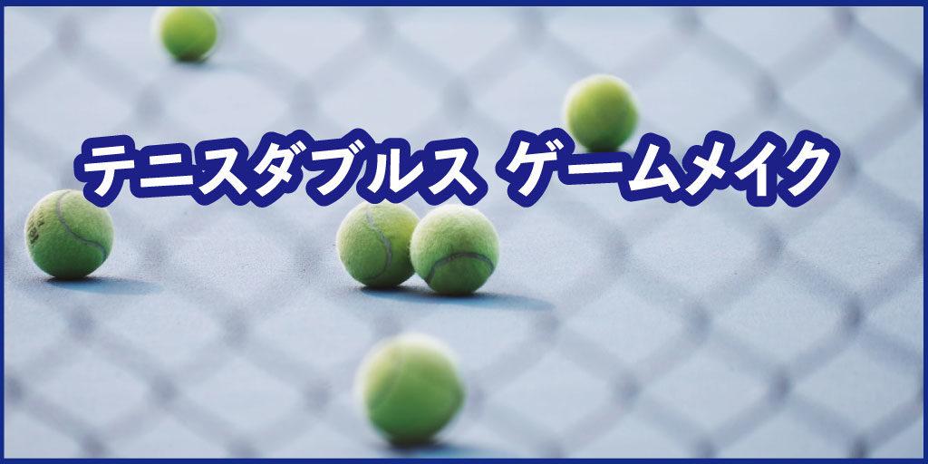 テニスダブルスのサーブリーダー