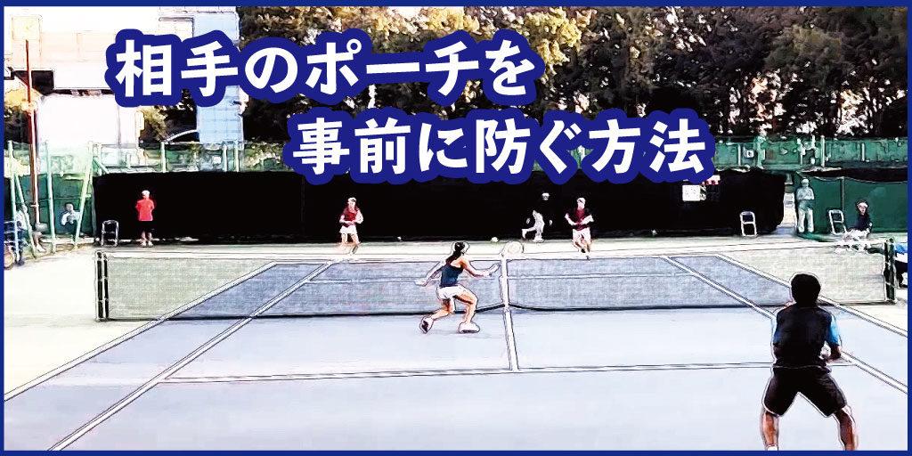 テニスポーチを防ぐイメージ