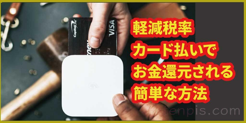 カード払い方法