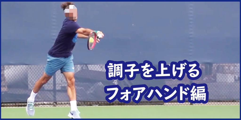 テニスフォアハンド