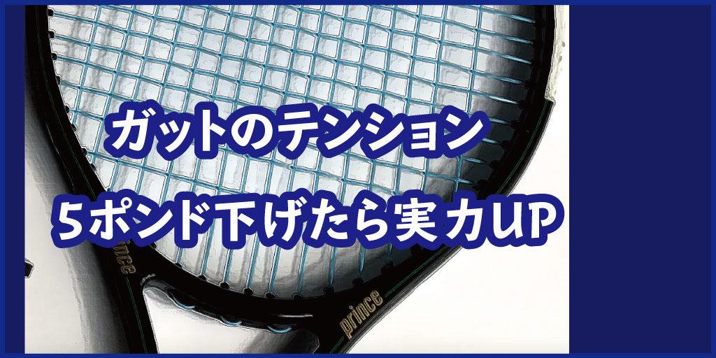 テニス ガットテンション