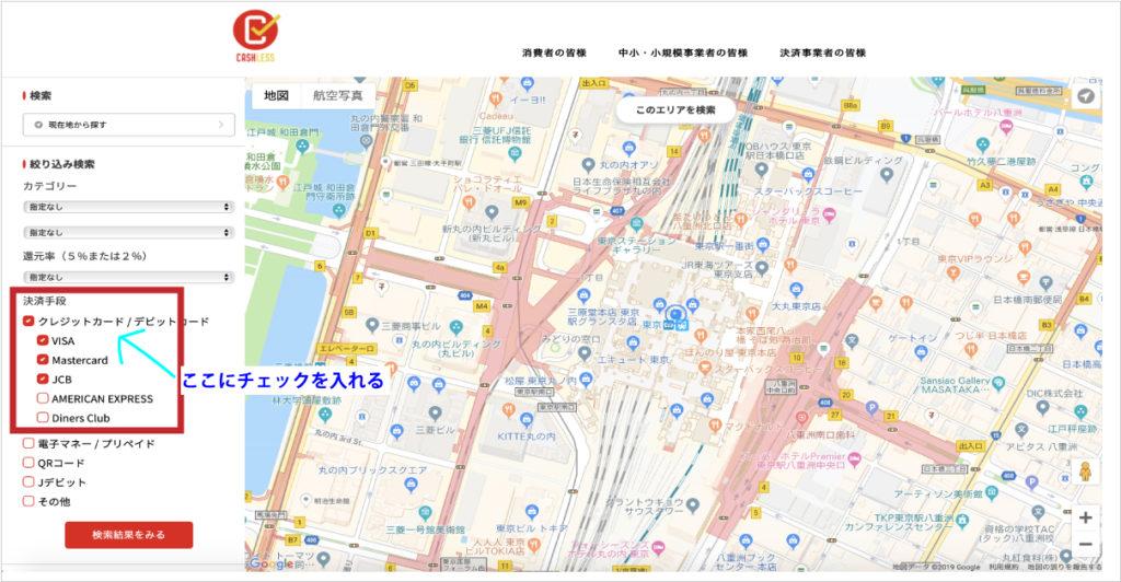 キャッシュレス還元対象店舗を探す地図