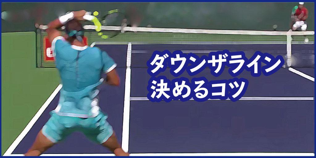 ダウン ザ ライン ダウンザラインの意味とは?勘違いされがちなテニス用語を解説。