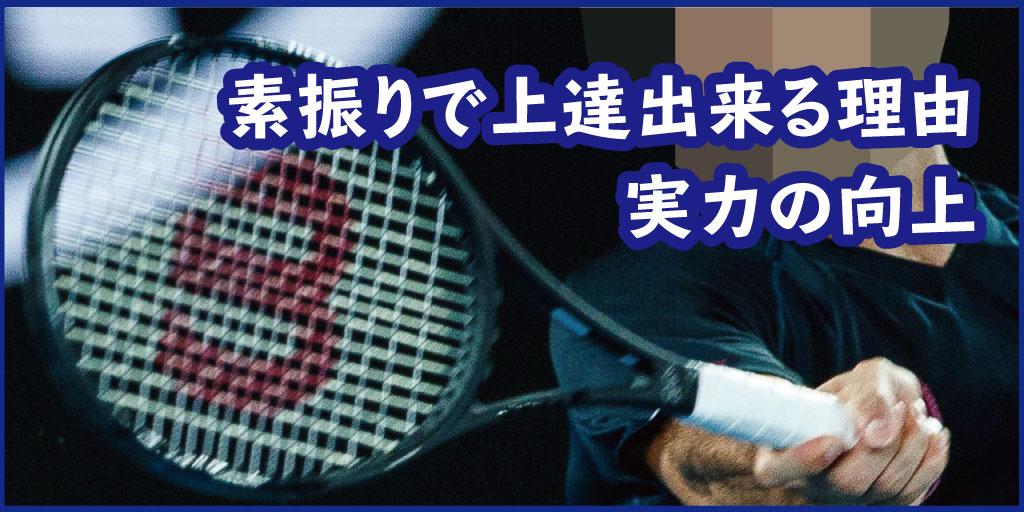 テニス素振りイメージ