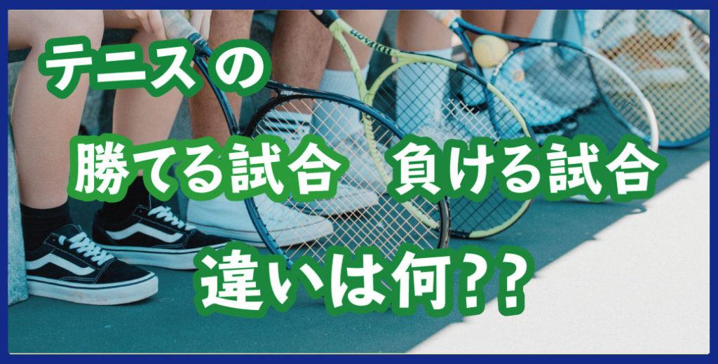 テニス勝つ試合負ける試合