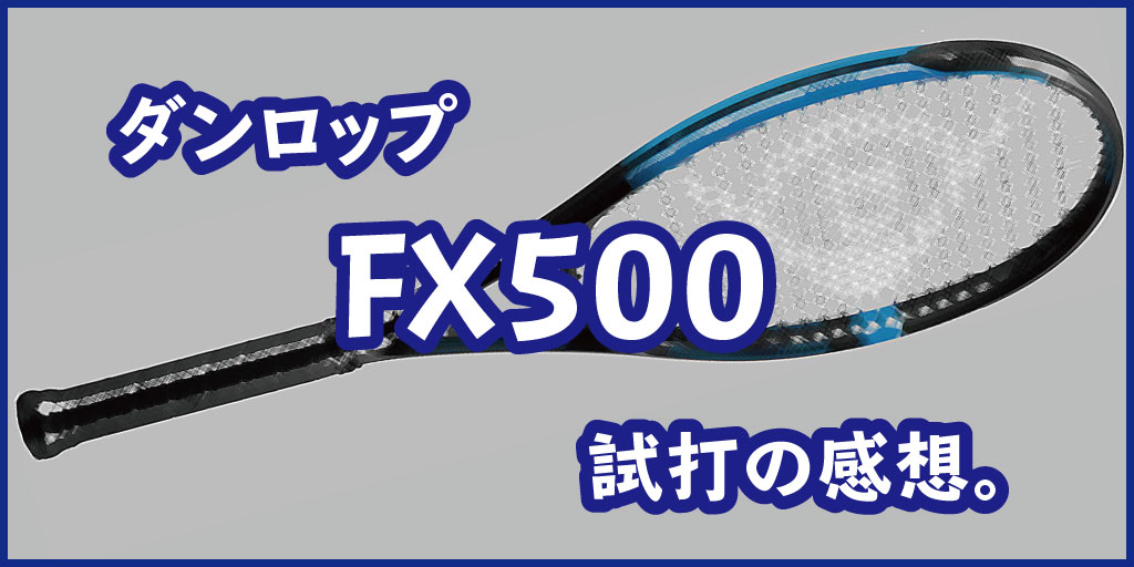 FX500ラケット